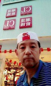 我爱您中国! 祝愿祖国繁荣昌盛国富民强