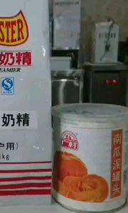 廣村新品—南瓜牛乳茶