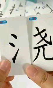 【拼多多】【嘀~】同款魔法汉字拼偏旁部首魔法汉字卡组合识字卡片多