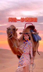 《沙漠驼铃》  沙漠中一道美丽的风景 戈壁上响起了阵阵驼铃 一位姑娘出远方走来 为寂寞的沙漠唱起了生命之音……