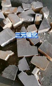 入货三元催化,谢谢支持!有货老铁欢迎洽谈#再生资源 #稀有金属 #金属【嘀~】 #废旧金属【嘀~】