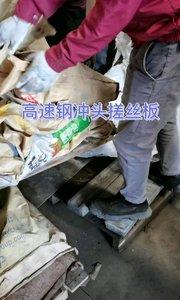 感谢深圳龙岗螺丝厂老板送来高速钢冲头、搓丝板、主模三吨#专业【嘀~】工厂废料 #金属【嘀~】 #再生资源 #金属
