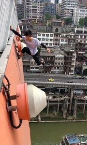 【极限咏宁】重庆千斯门大桥,危险动作,未经训练,请勿模仿,谢谢