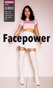 Facepower 肖萌杉