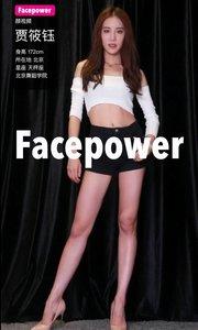 Facepower 贾筱钰