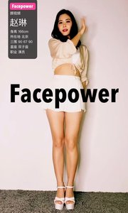 Facepower 赵琳