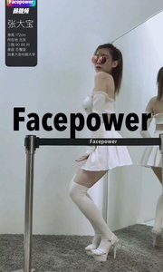 Facepower-张大宝(二)