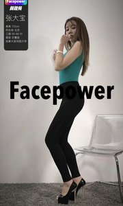 Facepower-张大宝(一)