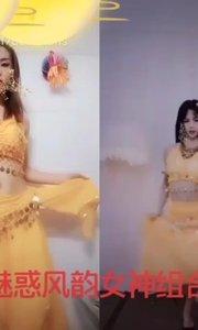 今天来个印度舞和美女跳了两个,太美了,一样的衣服