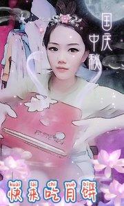 中秋节快乐,你们喜欢吃什么口味的月饼,我喜欢五仁花生的