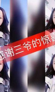 @如颖随行+颖  承蒙时光不弃 感恩三爷惊喜