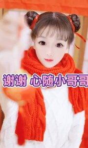 @心随颖动+颖迷  大年初二迎财神,祝你2020发!发!发!