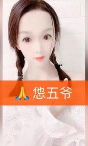 @颖姐怹五爷+颖迷  要有大大小小的期待,日子就不会百无聊赖?