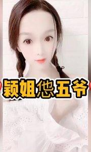 @颖姐怹五爷+颖迷  解锁新礼物 ? 岁月定不会辜负诚恳的每一天!?