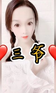 @颖姐怹三爷十颖迷  沉沦世俗烟火,只为你的美!
