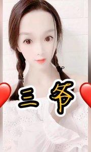 @颖姐怹三爷十颖迷  重要的人总是要好好的放在心尖上。