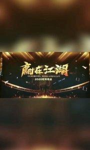 顶新国际集团,赢在江湖新春晚会