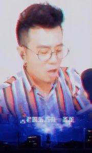 """?""""古老的东方有一条龙  它的名字就叫中国""""? #主播的高光时刻"""