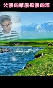 父亲的草原母亲的河 ???