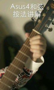 Asus4和弦按法讲解