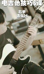 电吉他技巧第6课.