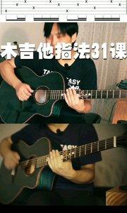 木吉他指法第31课。