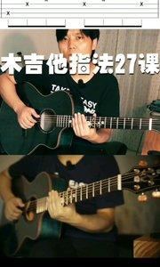 木吉他指法第27课。