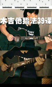木吉他指法第39课。
