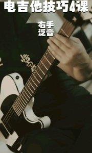 电吉他技巧第四课右手泛音