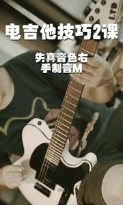 电吉他技巧第2课讲解