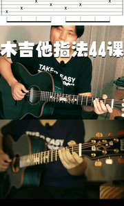 木吉他指法第44课讲解