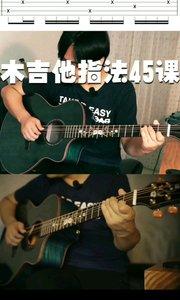 木吉他指法第45课讲解