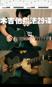 木吉他指法第29课讲解