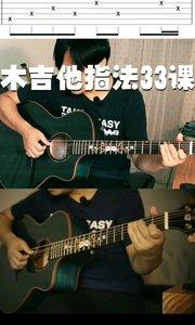 木吉他指法第33课讲解
