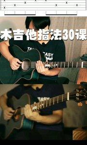 木吉他指法第30课讲解