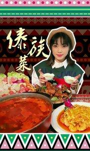 """七彩云南傣族菜,朵一""""背后的男人""""首次出镜,能从朵一口中抢到食物的也只有他了!"""