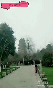 """#花椒星闻 小雁塔是位于中国西安市荐福寺内的一座佛塔,正式叫法应为""""荐福寺佛塔"""",属于保护比较好的唐代古塔,全国重点文物保护单位。建于唐代景龙年间。塔原有15层,现存13层,高43.4米。小雁塔及其古钟即""""雁塔晨钟""""列入""""关中八景""""。是西安市著名的旅游地。现在的小雁塔为西安博物院的组成部分,为国家AAAA级旅游景区。是丝绸之路中国段22个申遗项目之一。小雁塔虽不及大雁塔规模宏大,但这里环境清幽,风景优美,在古城中别有一番韵味。#新主播来报道 #花椒音乐人 #我怎么这么好看 #带着花椒去旅行 #身边正能量"""