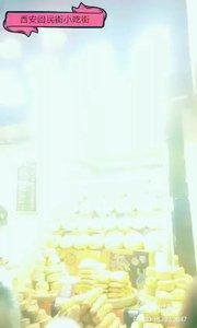 #花椒星闻 西安的特色花馍好大个呀???#新主播来报道 #花椒之子 #美食不能少 #户外动起来 #带着花椒去旅行