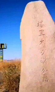 苍凉 塔克拉玛干沙漠公路!