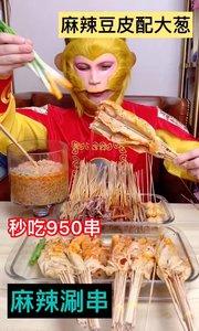 麻辣涮串特别好吃