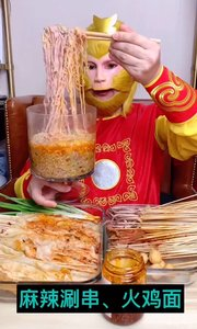 麻辣涮串,特别好吃。#我的第一次花椒直播