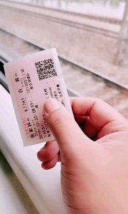 好多年没有用红色车票了,湘西吉首走起。
