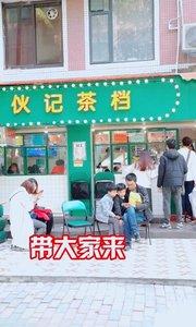 广州美食探店:港式茶档