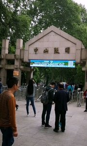 南京中山陵是来旅游的必游景区,现在要提前预约免费参观,在公众号,小程序上预约,成功后凭预约成功二维码才能进入参观