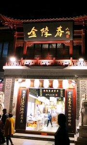 南京夫子庙美食一条街,美食老字号聚集,秦淮小吃聚集,是吃货们的最爱,吃美食就要到老字号吃吃,五一期间夫子庙游客超级多。