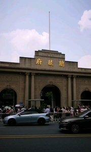 南京府到南京旅游必游景点之一,周边还有六朝博物馆,梅园新村,公交,地铁都很方便可以到达,需要注意的是周一闭园。#户外动起来