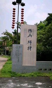 周末户外骑行南京阳山碑材景区,骑行22公里,门票48,比较适合周末自驾,骑行过来,景区范围比较大。#户外动起来