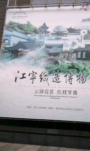 南京江宁织造博物馆,仅邻总统府,可以看到云锦织造过程,南京云锦也是很不错的伴手礼,相当不错的博物馆值得参观了解,或许你还可以挑到让你满意的云锦织品。