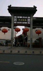 红红的灯笼挂满了高淳老街,浓浓的年味儿预示着春节即将到来,各式各样的年货,老街显得特别喜庆,还有12天就要到除夕了,该置办年货了。