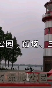 南京鱼嘴湿地公园,每到周末到此休闲的市民很多,这里最有特色的就是这个灯塔,还有三桥和大胜关桥,长江上来往的货轮穿梭不停,这两天这里还有一个大型的房车展,喜欢房车的老铁可以到这里来看看,一架房车旅行多爽的一件事儿,车展房车不少,来逛的市民也不少。